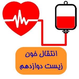 تشخیص مجاز یا غیرمجاز بودن انتقال خون